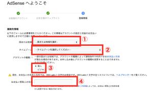 Googleアドセンス画面5