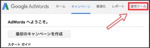 Googleアドワーズのキーワード