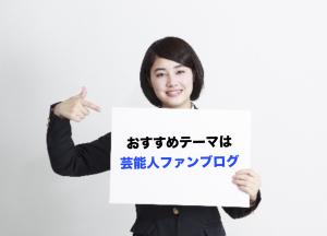 【広告収入を得るブログのやり方!】