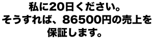 私にハガキを書かせてください。 そうすれば、86500円の売上を保証します