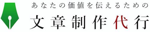 今田覚文章制作