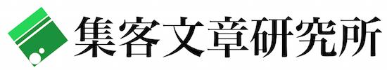 集客文章研究所