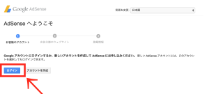 Googleアドセンス画面2