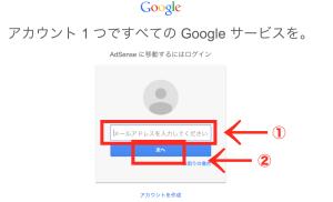 Googleアドセンス画面3