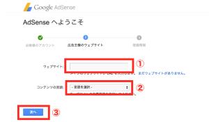 Googleアドセンス画面4