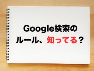 【ブログで稼ぐ方法!Google検索&キーワードの秘訣!】