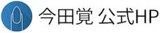 ネイルサロン集客経営コンサルタント|今田覚のホームページ制作|集客代行出版